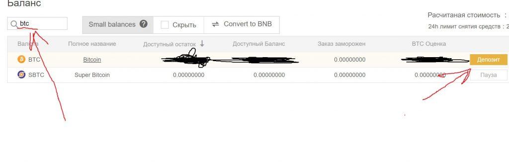 Введите в поиск BTC, нажмите на кнопку депозит