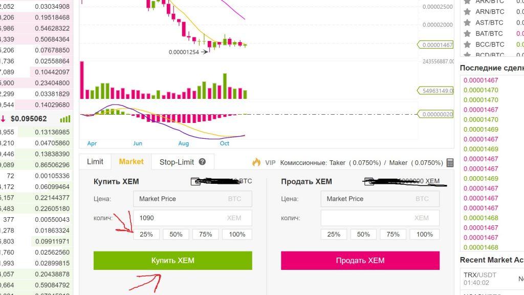 Страница покупки XEM за BTC