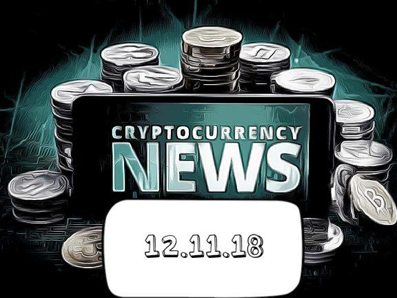 Читать новости криптовалют за 12.11.2018